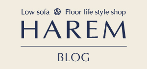 ローソファー・フロアソファ専門店 HAREMのブログ【公式】