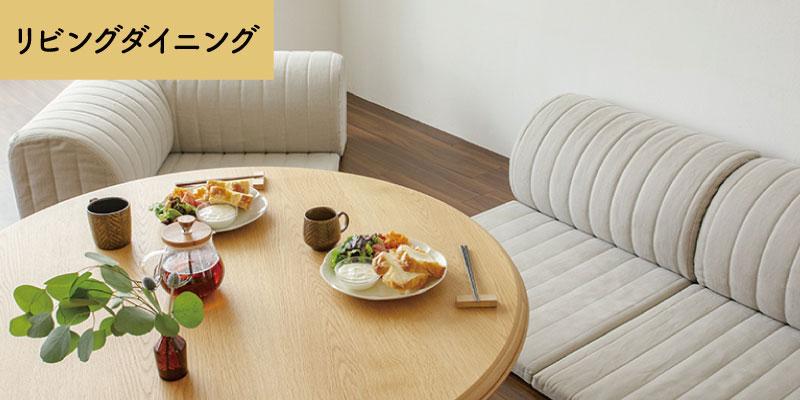 ローソファで食事しよう!