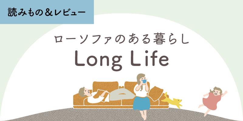 ローソファのある暮らし Long Life