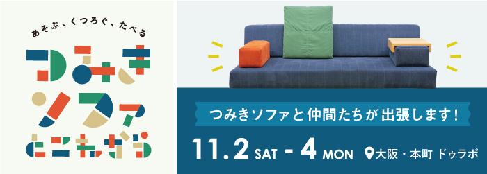 ローソファ専門店 HAREMのポップアップイベント「つみきソファとこれから」